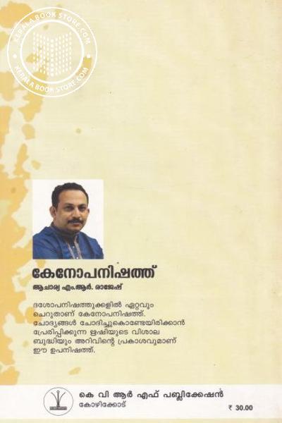 back image of കേനോപനിഷത്ത്