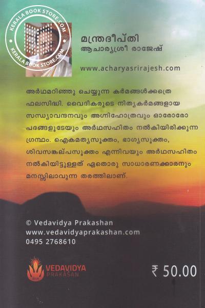 back image of മന്ത്രദീപ്തി