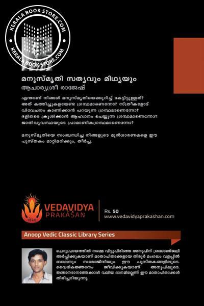 back image of Manusmruthi Sathyavum Mithyayum