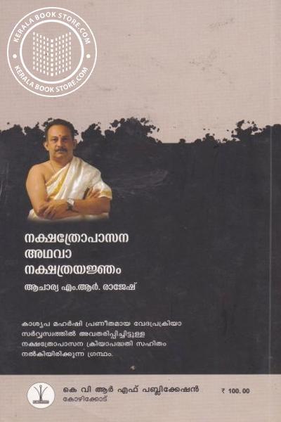 back image of Nakshatropasana Adava Nakshathrayanjam
