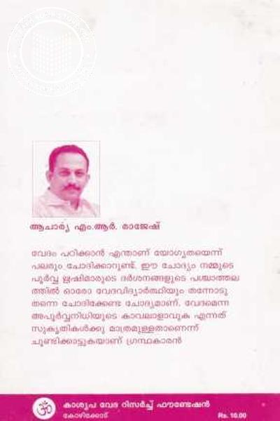 back image of ഞാന് വേദം പഠിക്കാന് യോഗ്യനാണോ