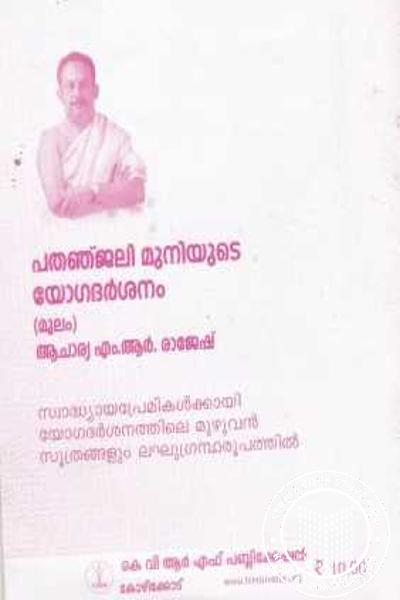 back image of Pathanjali Muniyude Yogadarshanam
