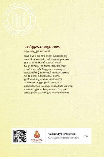 back image of പവിത്രമംഗല്യഹോമം