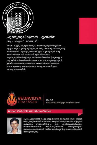 back image of Poonunool Idunnathendhinu
