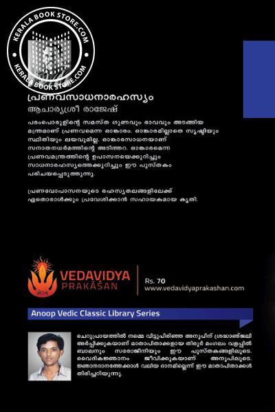 back image of Pranavasadhana Rahashyam