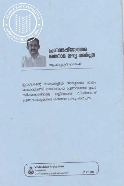 back image of പ്രണവാഷ്ടോത്തര ശതനാമ ലഘു അര്ച്ചന