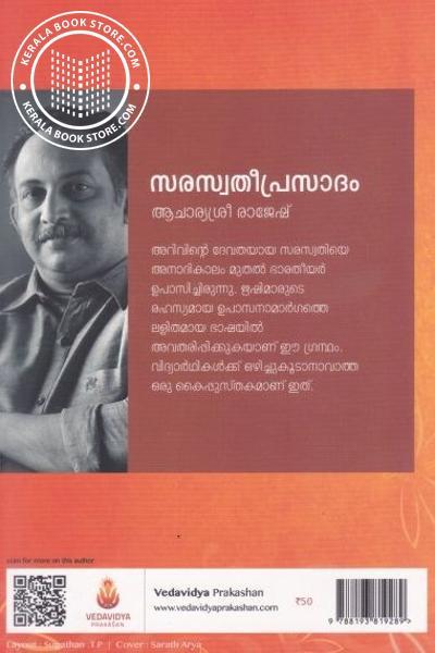 back image of സരസ്വതീ പ്രസാദം