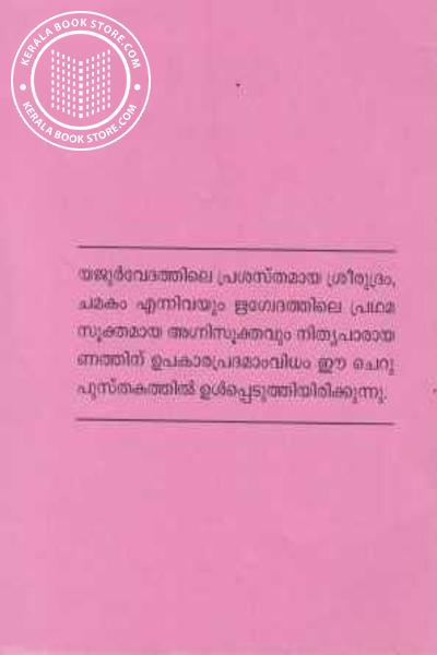 back image of ശ്രീരുദ്രം ചമകം അഗ്നിസൂക്തം