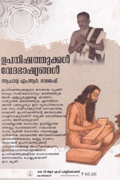 back image of ഉപനിഷത്തുക്കള് വേദഭാഷ്യങ്ങള്