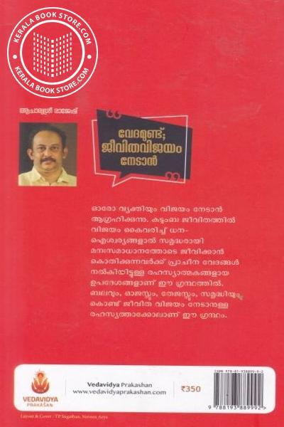 back image of Vedamund Jeevithavijayam Nedan