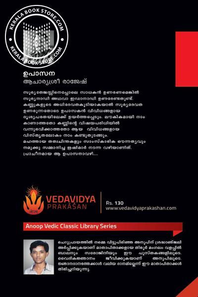back image of Vedhagalile Upasanarahasyam