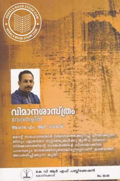back image of വിമാനശാസ്ത്രം വേദങ്ങളില്