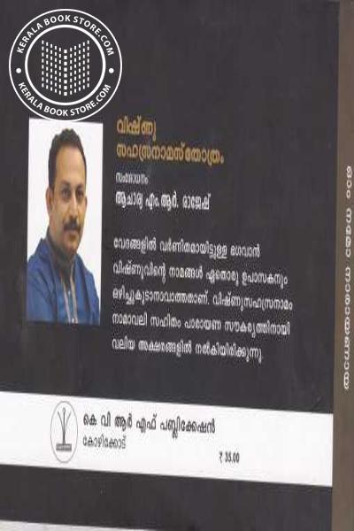 back image of വിഷ്ണു സഹസ്രനാമസ്തോത്രം