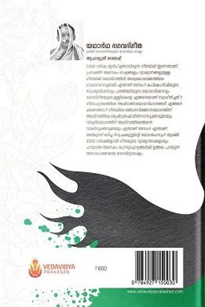 back image of യഥാര്ഥ ഭഗവദ് ഗീത