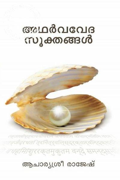 Cover Image of Book Adharva Sookthangal
