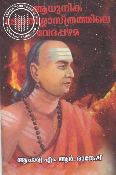 Cover Image of Book Adhunika Jyothisasthrathile Vedapazhama