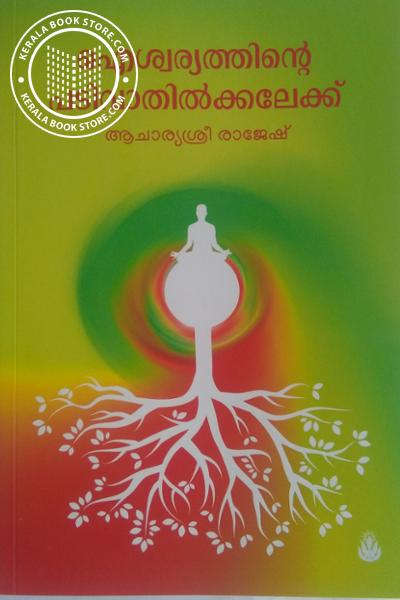 Cover Image of Book Aiswaryathinte Padivathikkalekku