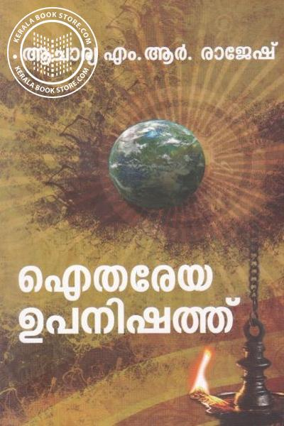 Cover Image of Book Aithereya Upanishath