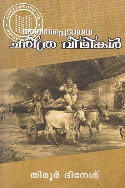 Cover Image of Book അറിയപ്പെടാത്ത ചരിത്ര വീഥികള്