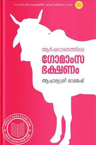 Cover Image of Book Arsha Bharathathile Gomamsan Bhakshanam