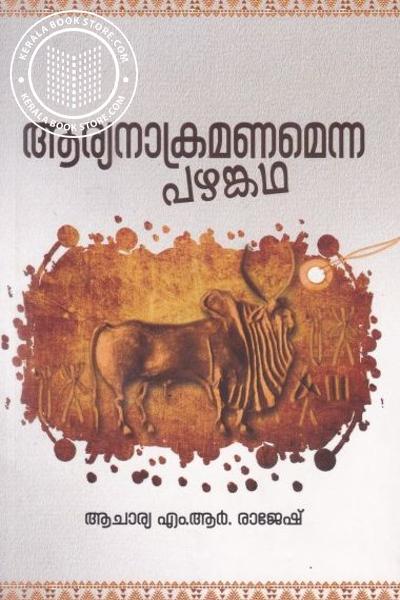 Cover Image of Book ആര്യനാക്രമണമെന്ന പഴങ്കഥ