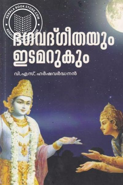 Cover Image of Book Bagavadgeethayum Idmarukum