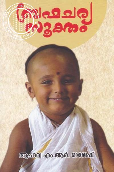 Cover Image of Book Bhahmacharya Sooktham