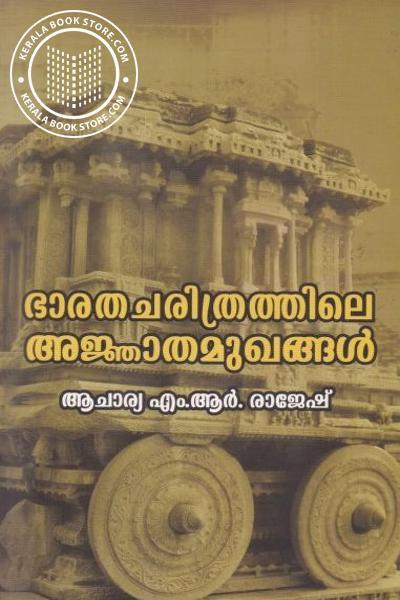 Cover Image of Book ഭാരത ചരിത്രത്തിലെ അജ്ഞാതമുഖങ്ങള്