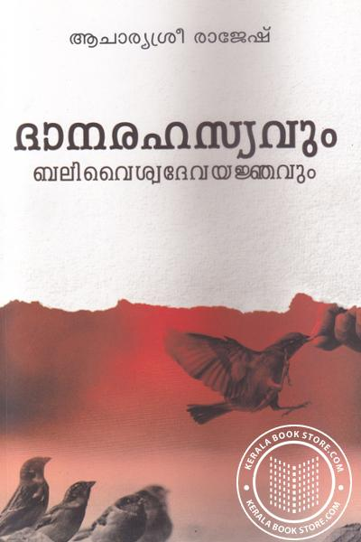 Cover Image of Book ദാന രഹസ്യവും ബലി വൈശ്വദേവയജ്ഞവും