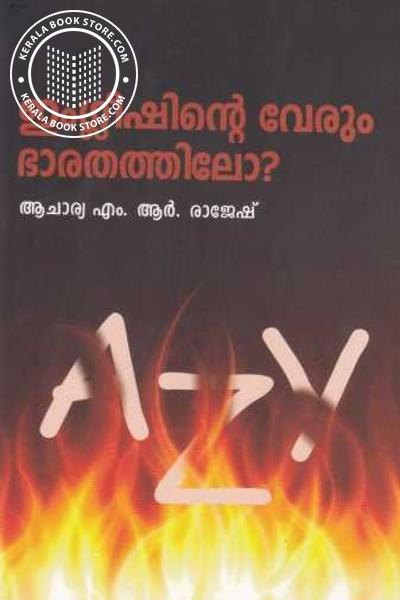 Cover Image of Book Englishverum Bharathathilo