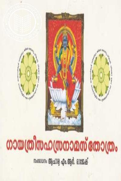 Cover Image of Book Gayathri Sarnamasthothram