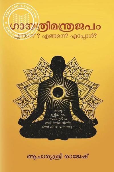 Cover Image of Book ഗായത്രീമന്ത്രജപം