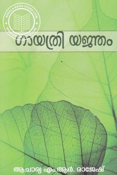 Cover Image of Book gayatriyanjam