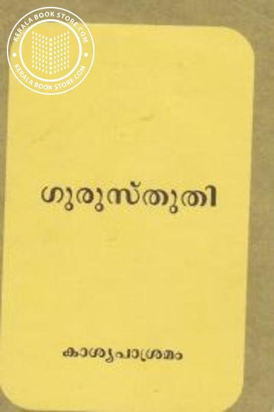 Cover Image of Book ഗുരു സ്തുതി