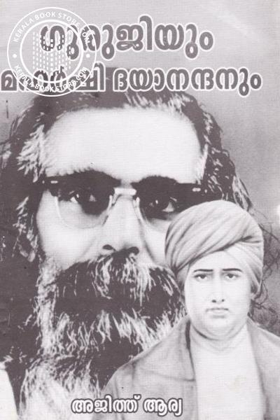 Cover Image of Book GurujiyumMaharshi Dayanansanum