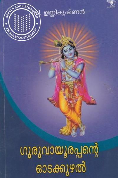 Cover Image of Book Guruvayurappante Odakkuzhal