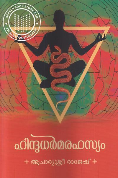 Cover Image of Book ഹിന്ദുധര്മരഹസ്യം