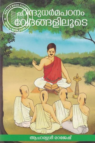 Cover Image of Book Hindudharmapadanam Vedangaliloode
