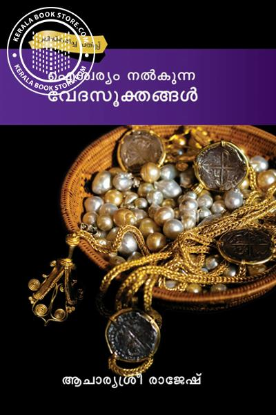 Cover Image of Book Aiswaryam Nalkunna Vedhasookthangal
