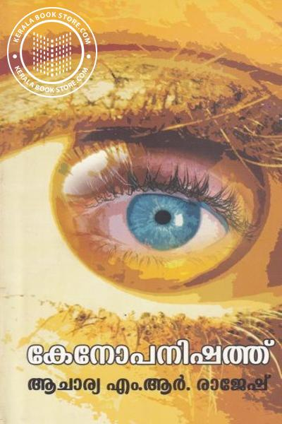 Cover Image of Book Kenopanishad