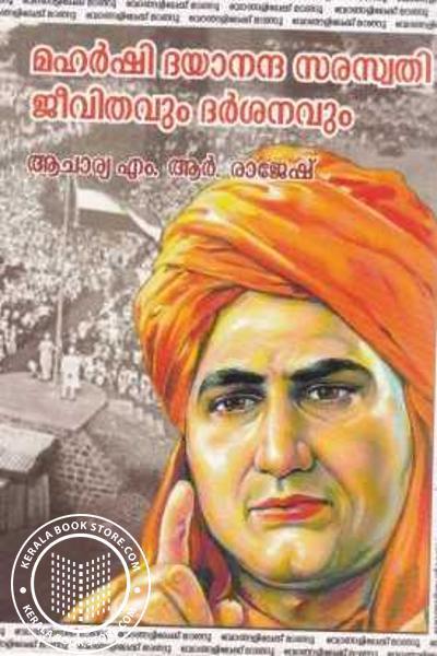 Cover Image of Book Maharshi Dayananda Saraswathi Jeevithavum Darsanavum