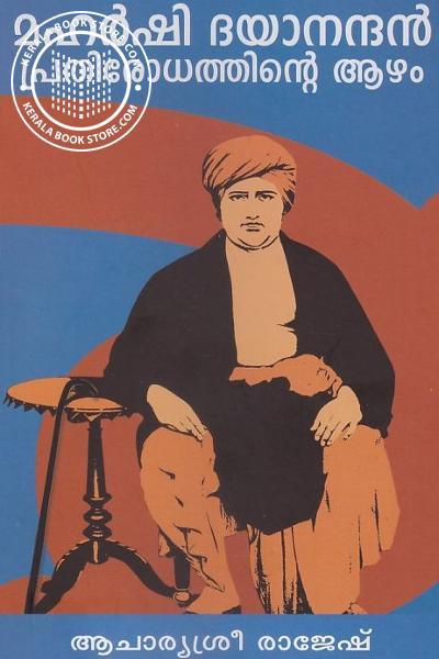 Cover Image of Book മഹര്ഷി ദയാനന്ദന് പ്രതിരോധത്തിന്റെ ആഴം