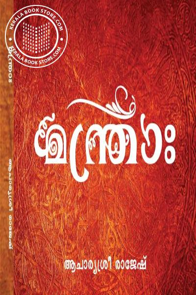 Cover Image of Book Manthra