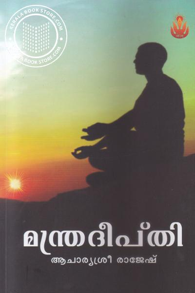 Cover Image of Book Manthradeepthi