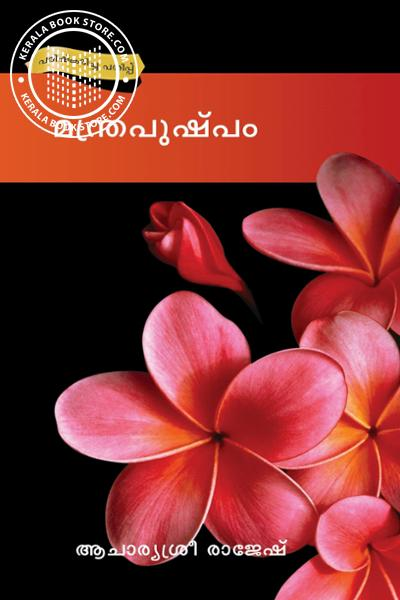 Cover Image of Book Manthrapushpam