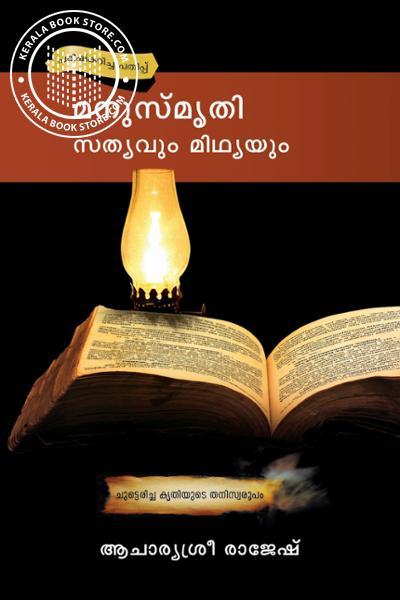 Cover Image of Book മനുസ്മൃതി സത്യവും മിഥ്യയും.