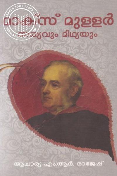 Cover Image of Book മാക്സ് മുള്ളര് സത്യവും മിഥ്യയും