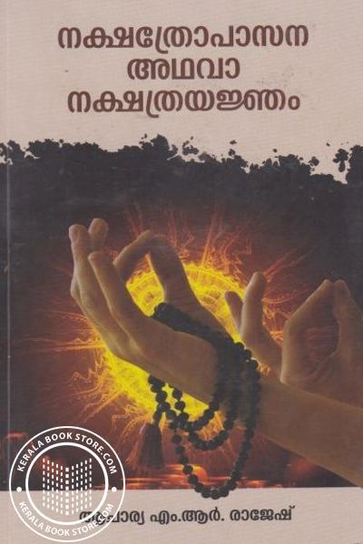 Cover Image of Book നക്ഷത്രോപാസന അഥവാ നക്ഷത്രയജ്ഞം