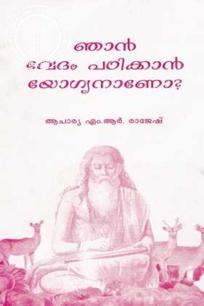 Cover Image of Book Njan Vedam Padikkan Yodianano