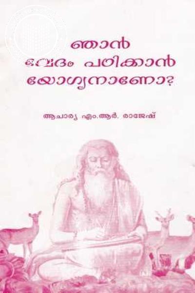 Cover Image of Book ഞാന് വേദം പഠിക്കാന് യോഗ്യനാണോ